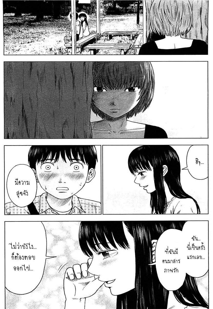 อ่านการ์ตูน Aku no Hana 08 ภาพที่ 6