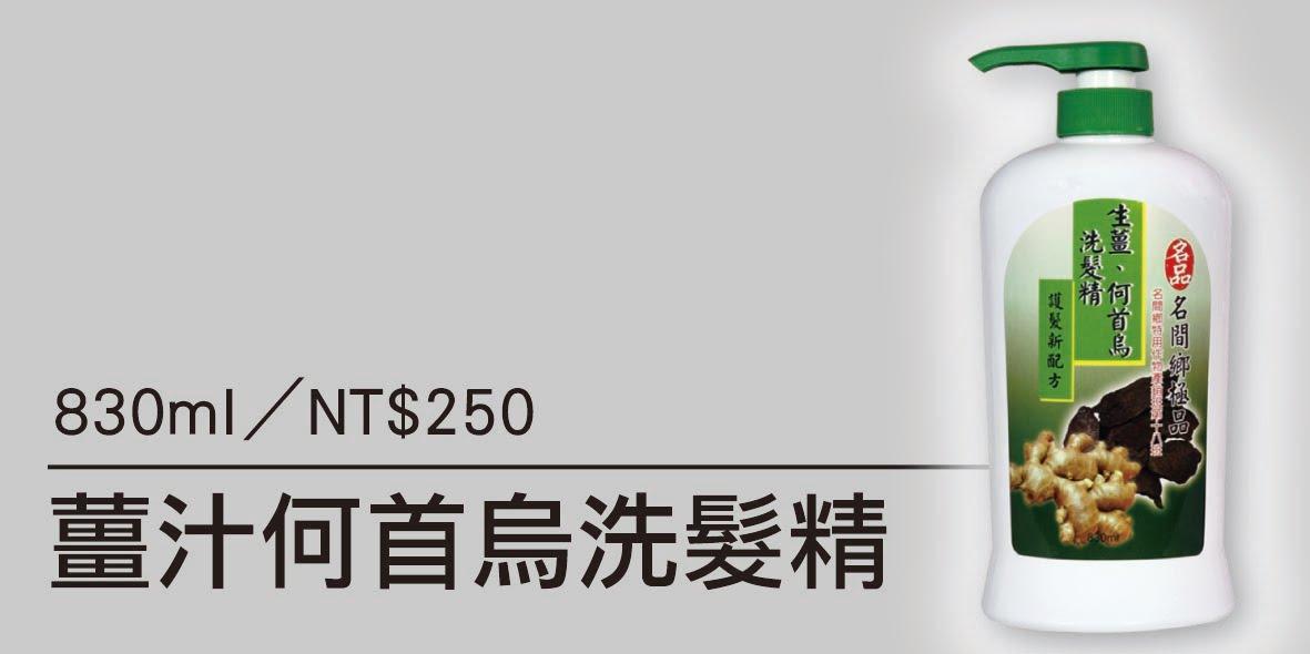 薑汁何首烏洗髮精830ML