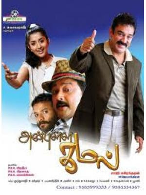 Anbulla Kamal (2011) - Tamil Movie