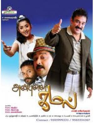 Anbulla Kamal (2011) - Tamil Movie