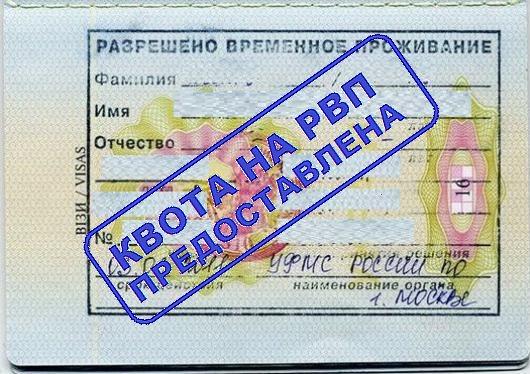 Как получить РВП в России без квоты новые фото