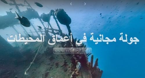 جولة مجانية في أعماق المحيطات