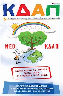 Νέο ΚΔΑΠ στην Καστοριά και στο Άργος Ορεστικό – Δωρεάν συμμετοχή των παιδιών 5 – 12 ετών για ένα χρόνο
