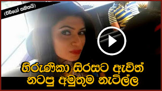 hirunika-premachandra-dance-in-sirasa