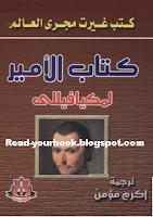 كتاب الأمير لمكيافيلي