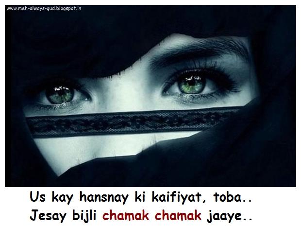 us kay hansnay ki kaifiyat, toba.. jesay bijli chamak chamak jaaye..