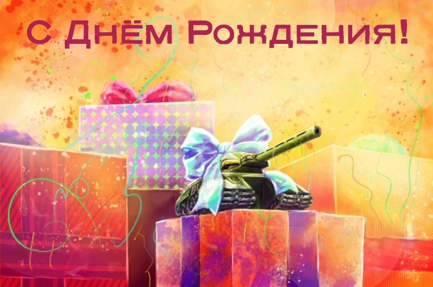 Игровые поздравления с днём рождения
