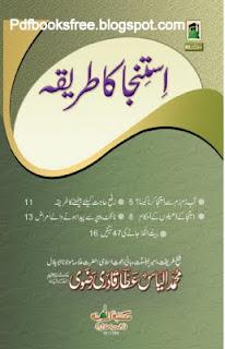 Wazu Ka Tariqa Book