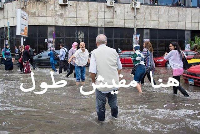 أمطار الإسكندرية و مدينة 6 أكتوبر