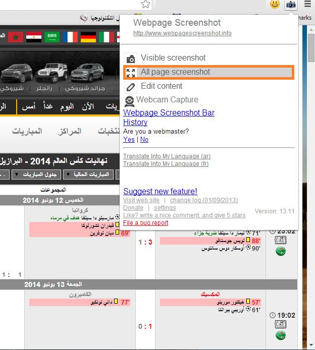 إضافة لأخذ لقطة كاملة لأي صفحة أو موقع Full Webpage Screenshot www.tech-entrance.com