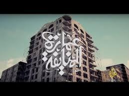 فيلم عمارة المنايفة... وثائقي الجزيرة في ذكرى فض إعتصام رابعة الثانية 14-8-2015