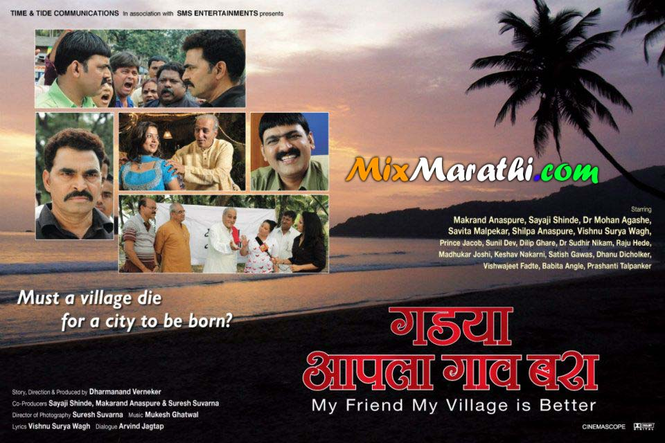 deool band marathi mobile movie free download