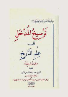 كتاب ترسيخ المدخل إلى علم التاريخ - أكرم بن زيادة الفالوجي