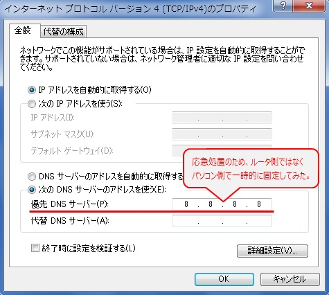 DNS値をGoogle Public DNSに固定したら自分のBloggerブログが見れた・・・