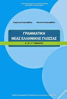 Γραμματική Νέας Ελληνικής