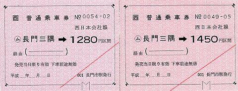JR西日本 金額式常備軟券乗車券 長門三隅駅