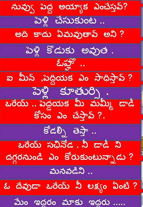 telugu jokes in images telugu photo messages telugu