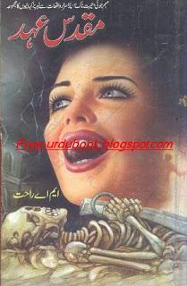 Moqadas Ahed By M.A Rahat