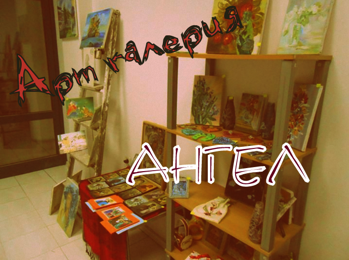 Арт галерия - Ангел