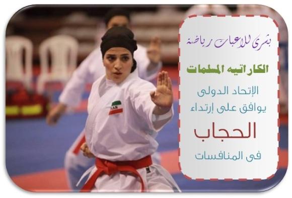 بشرى للاعبات رياضة الكاراتيه المسلمات: الإتحاد الدولى يوافق على إرتداء الحجاب