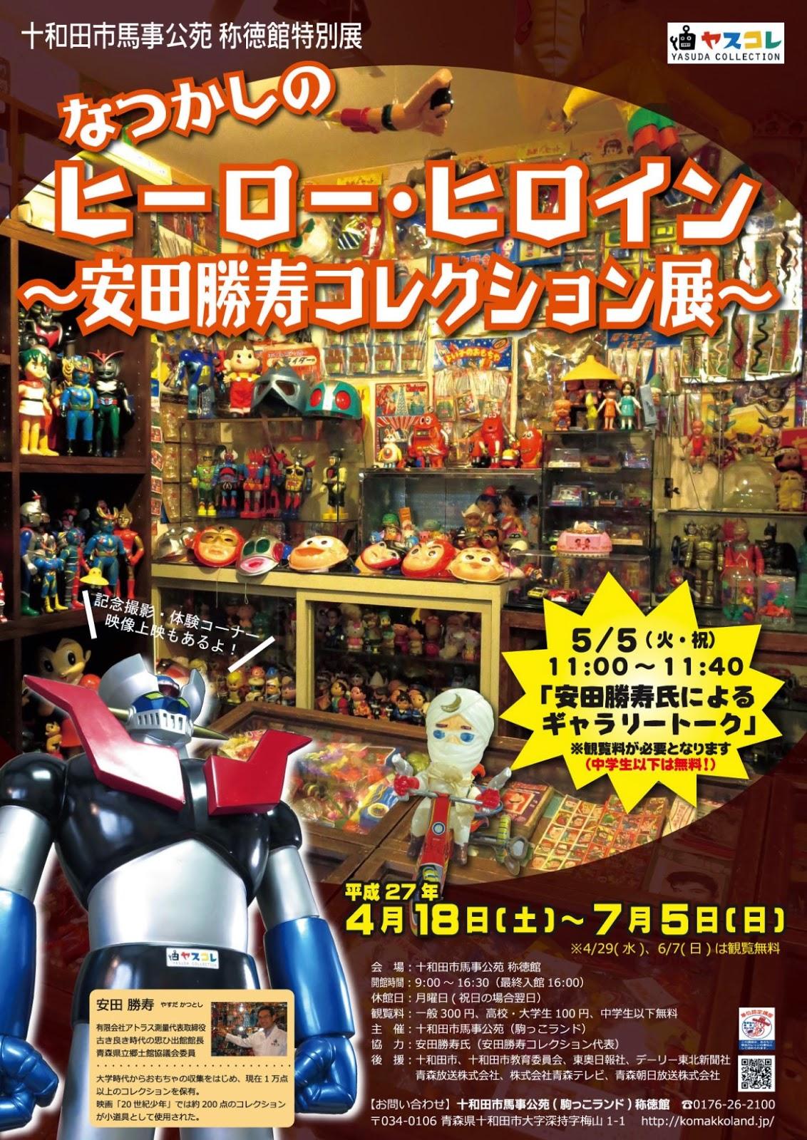 Shotokukan Nostalgic Heroes & Heroines Special Exhibit Towada Komakkoland 十和田市駒っこランド 称徳館 特別展示 なつかしいヒーロー・ヒロイン 安田勝寿コレクション展