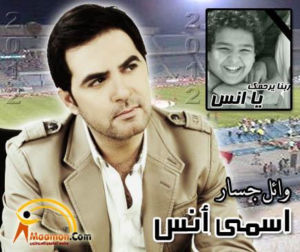 أغنية وائل جسار أنا أسمى أنس للشهيد الطفل أنس - LOVE