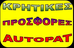 http://krhtikes-aggelies.gr/diafora-gia-polisi/exoplismos-epixeiriseon