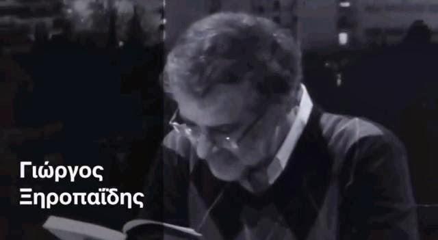 Γιώργος Ξηροπαΐδης