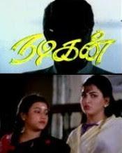 Nadigan (1990)