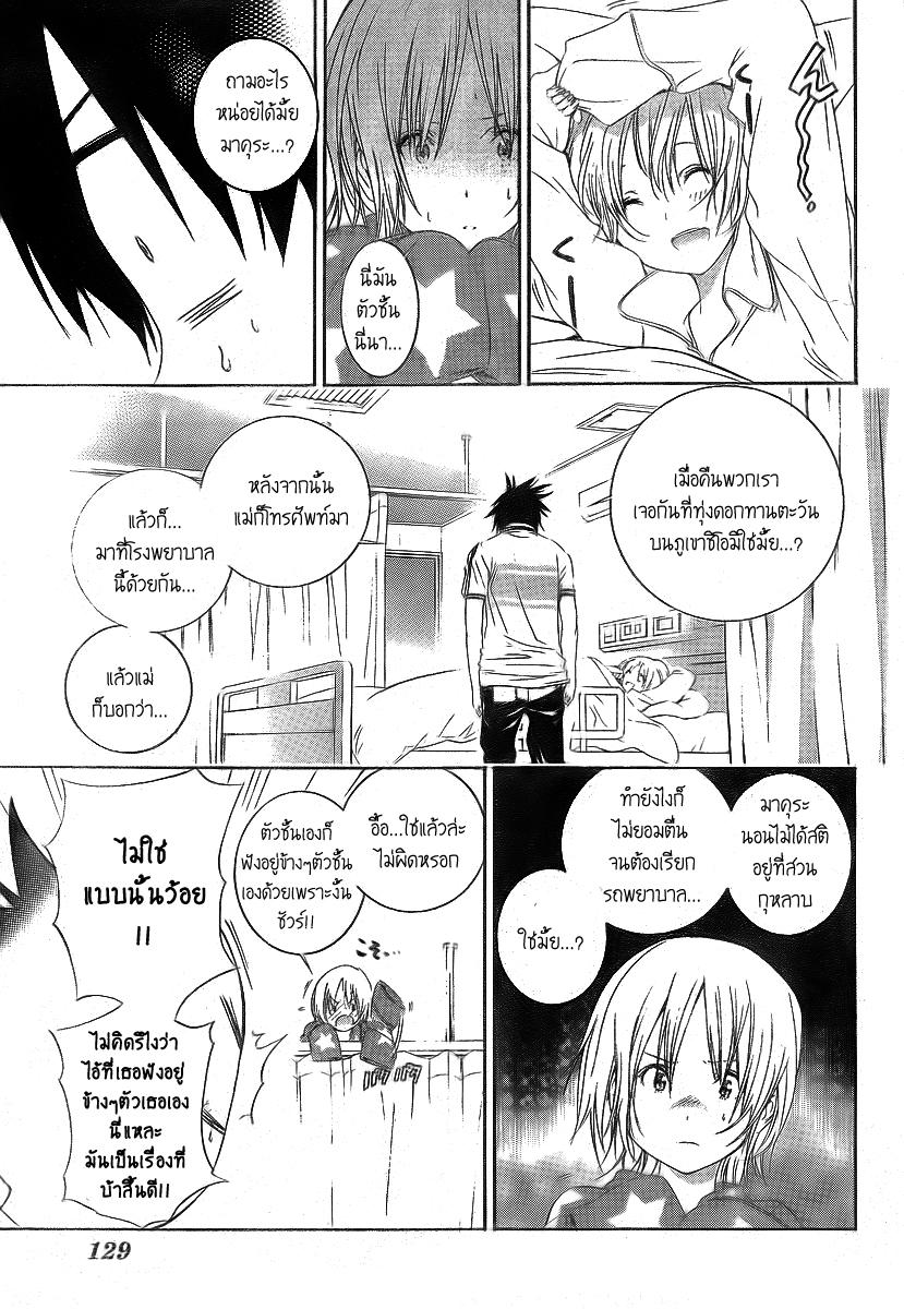 อ่านการ์ตูน Pajama na Kanojo 2 ภาพที่ 8