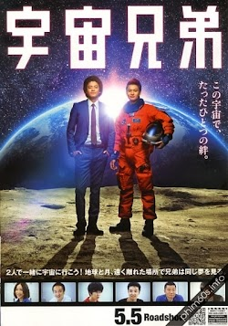 Anh Em Phi Hành Gia - Space Brothers () Poster
