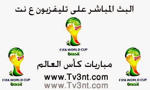 مشاهدة مباريات كاس العالم 2014 بث مباشر بجودة عالية