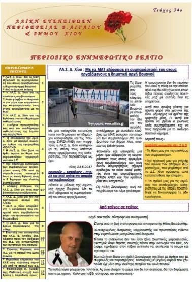 Το Περιοδικό Δελτίο μας - τεύχος 34