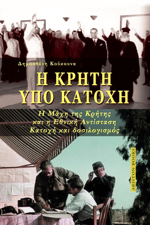 Δ. Κούκουνα: Η ΚΡΗΤΗ ΥΠΟ ΚΑΤΟΧΗ (1941-1945)