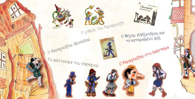 http://users.sch.gr/frantzesko/blog/karagiozhs/story.html