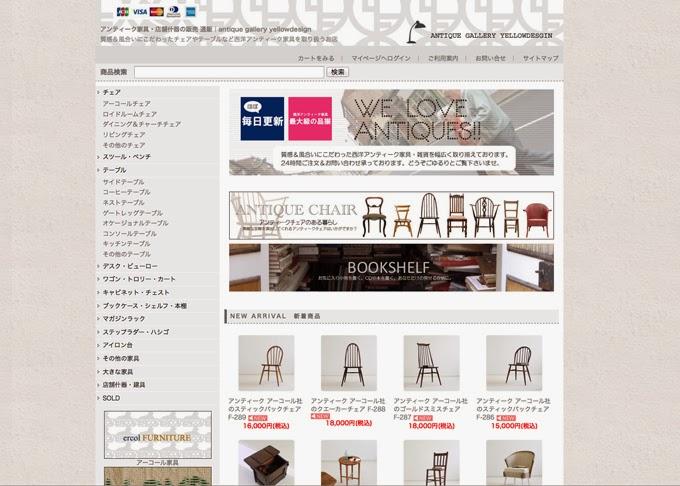 アンティーク家具・店舗什器の販売 通販|antique gallery yellowdesign