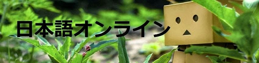 Japanese Talk Online