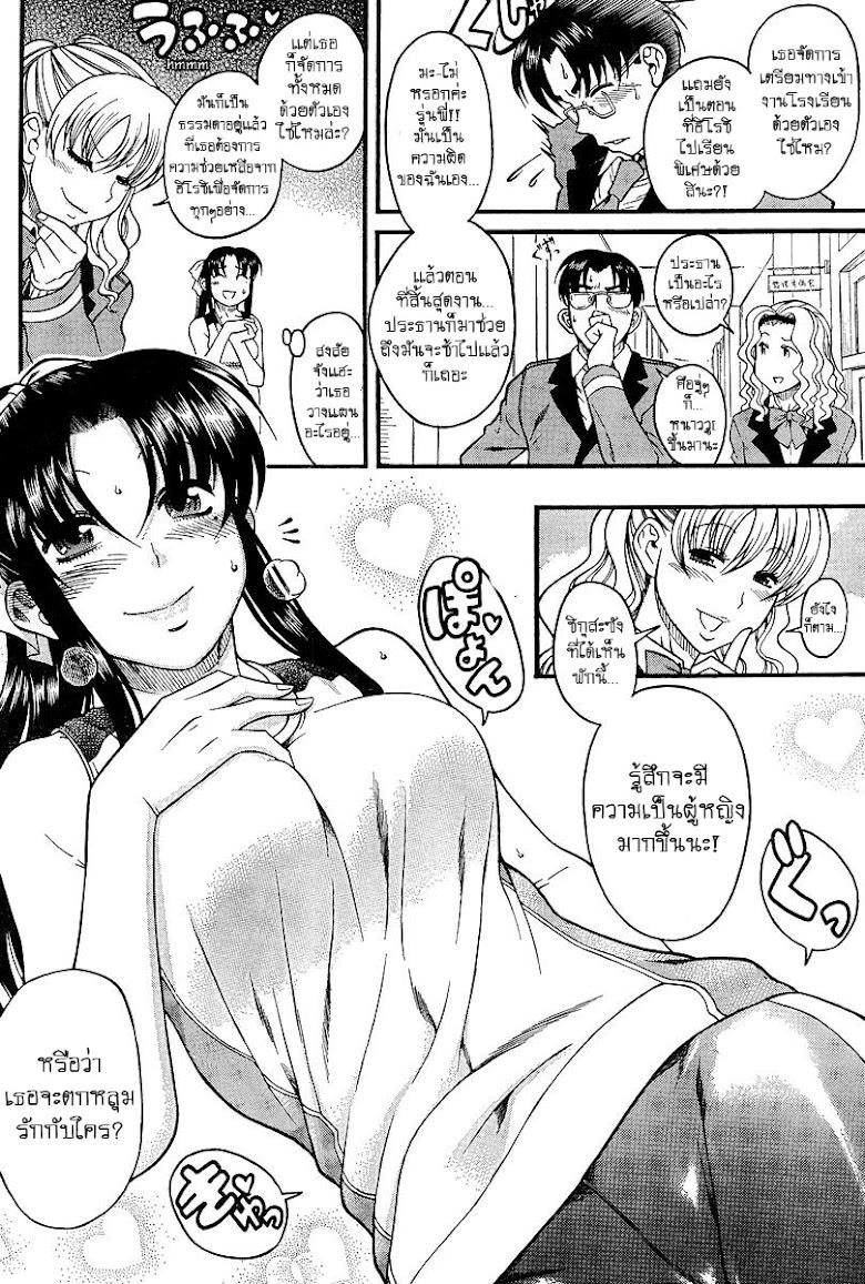 Nana to Kaoru 17 - หน้า 13