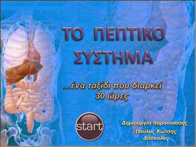 http://anoixtosxoleio.weebly.com/uploads/8/4/5/6/8456554/peptikokwstis1.swf