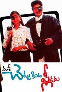 Chettu Kinda Pleader  telugu Movie