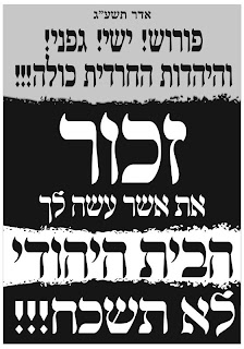 Suggested Haredi Flyers