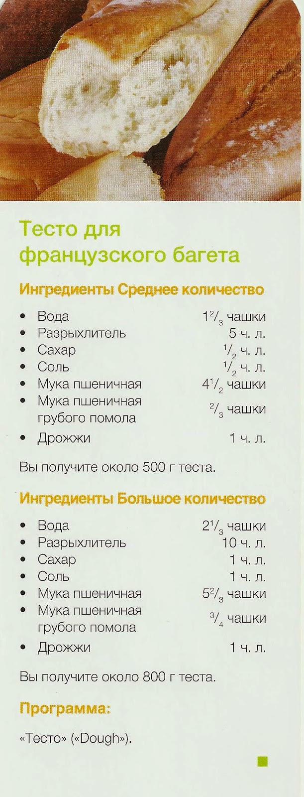 Рецепт тесто для вареников для хлебопечки