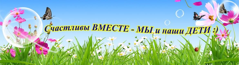 Счастливы ВМЕСТЕ - МЫ и наши ДЕТИ:)