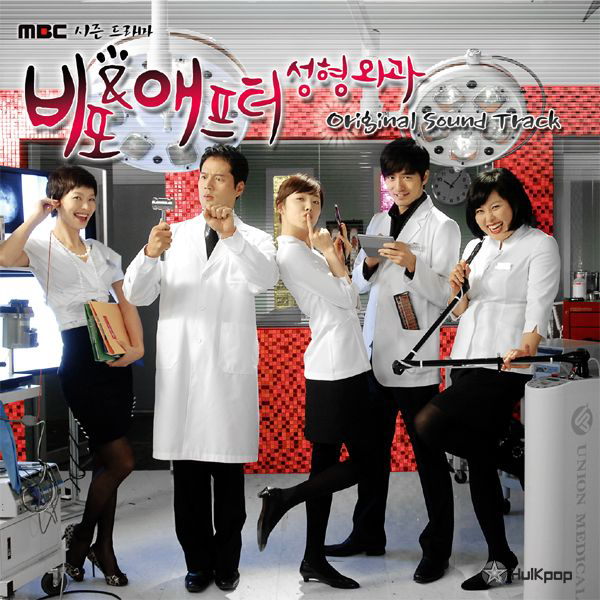 Various Artists – Before and After: Plastic Surgery Clinic OST