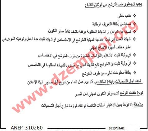 توظيف في مركز التكوين المهني والتمهين مشاط حسين ولاية البويرة مارس 2015 Bouira+2.jpg