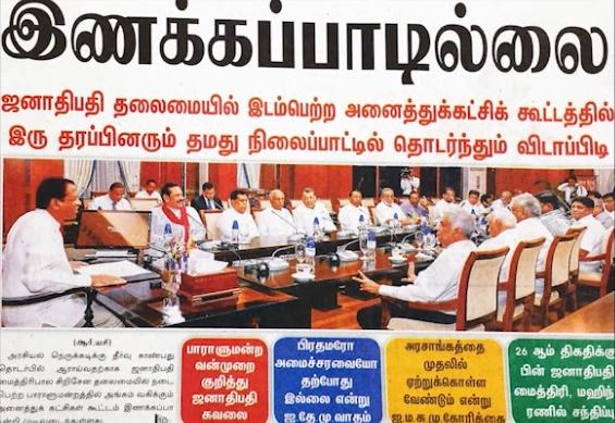 News paper in Sri Lanka : 19-11-2018