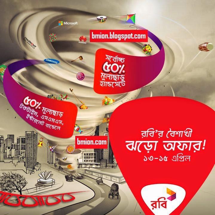 Robi-Boishakhi-Jhoro-Offer-50percent-Discount-on-Handset-Also-on-Talktime-SMS-and-Internet-Bundles-13-15-April-2015