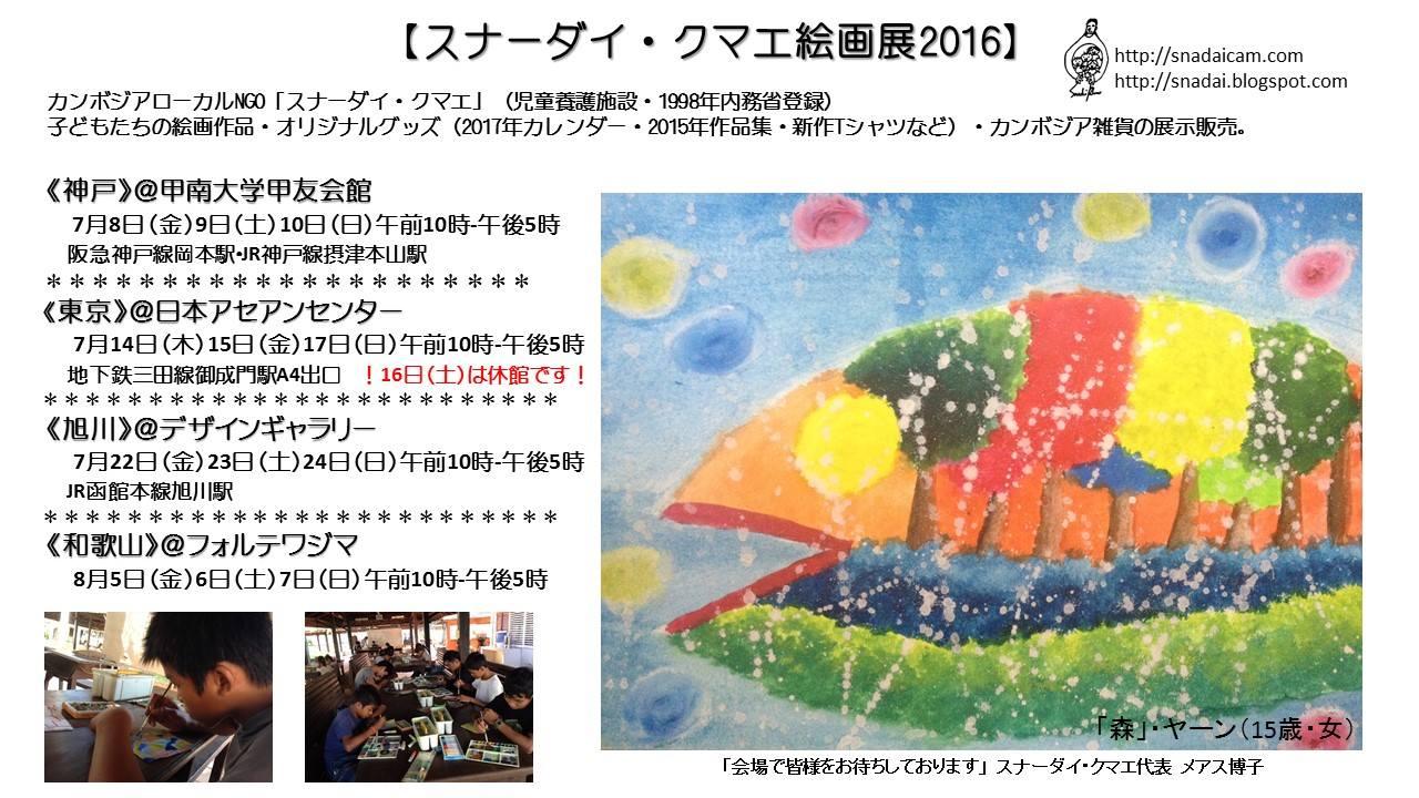2016絵画展
