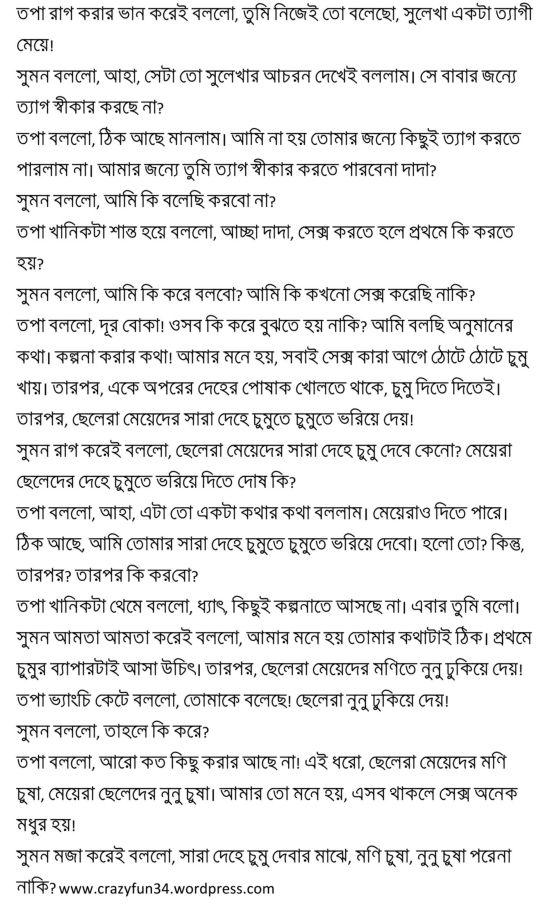 latest choti golpo: Onno rokom bhai boner choda chudi bangla choti ...