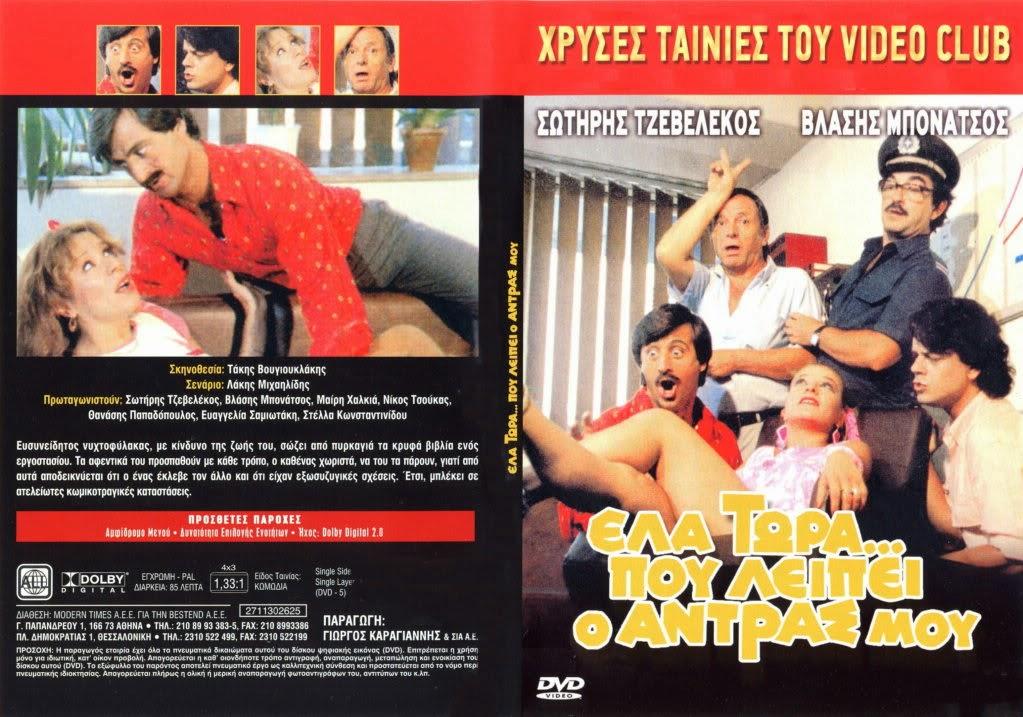 Ela tora pou leipei o andras mou - Έλα τώρα που λείπει ο άντρας μου (1986) ταινιες online seires xrysoi greek subs